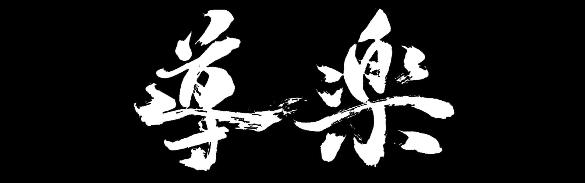 大阪ミナミのBar 導楽